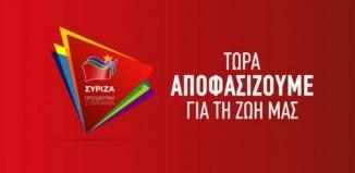 Μια Μυκονιάτισσα στο ψηφοδέλτιο του ΣΥΡΙΖΑ στις Κυκλάδες | Δείτε όλα τα ονόματα
