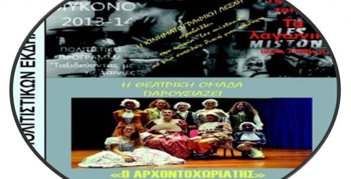 Πολιτιστικές εκδηλώσεις από τους μαθητές του Γυμνασίου το απόγευμα στο Γρυπάρειο
