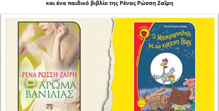 Πάρτε μέρος στον διαγωνισμό και κερδίστε δύο βιβλία της Ρένας Ρώσση Ζαϊρη