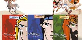 Εκδήλωση για παιδιά: Τρεις μυθικοί ήρωες ζωντανεύουν σήμερα στο Γρυπάρειο