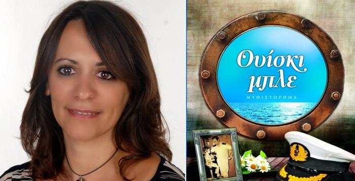 Συνέντευξη: Η συγγραφέας Τέσυ Μπαϊλα μιλά στο mykonosdaily.gr για το νέο της βιβλίο και τα μελλοντικά σχέδιά της