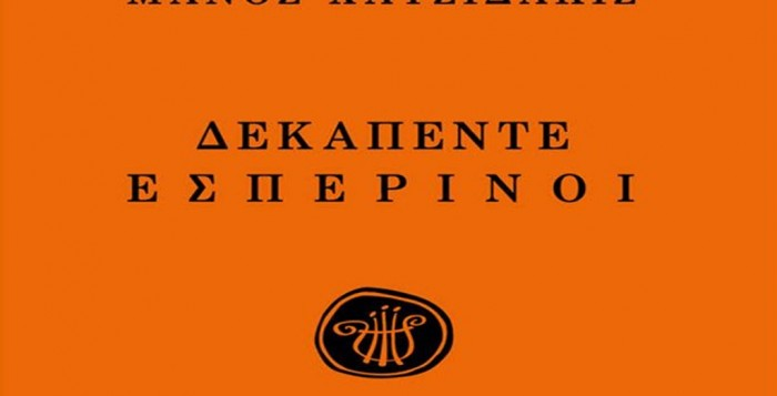 Οι «Δεκαπέντε Εσπερινοί» του Μάνου Χατζηδάκι την Κυριακή στο Γρυπάρειο