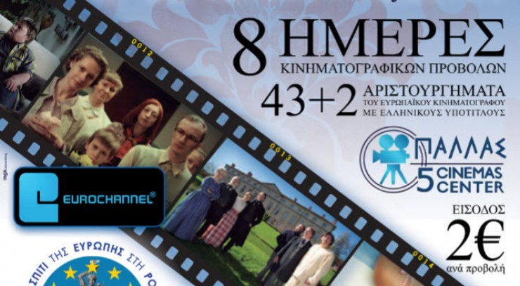 Το 7ο Φεστιβάλ Ταινιών Μικρού Μήκους Eurochannel στη Ρόδο