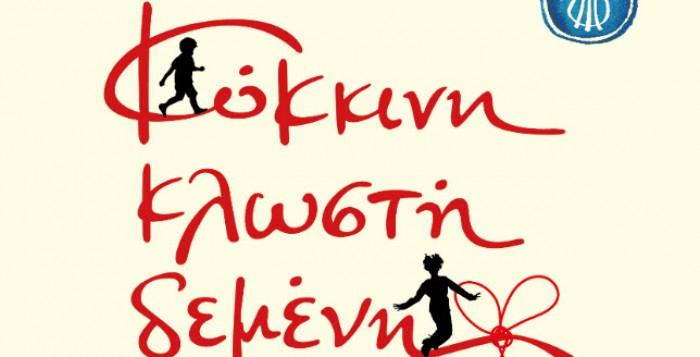Συναυλία - αφιέρωμα στον Σταύρο Ξαρχάκο από την Μ.Σ. Δημήτρη Φίννις