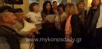 WEB TV - Video από το γλέντι με χοιροκεφαλή του Συλλόγου Γυναικών Μυκόνου