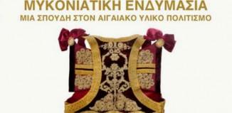 Ανοίγει τις πόρτες της το Σάββατο η έκθεση με την αναδημιουργημένη φορεσιά της Μυκονιάτισσας