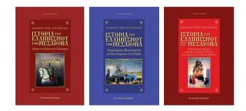 Η ιστορία του Ελληνισμού κατά και μετά τον Μεσαίωνα, του Γιάννη Ζουγανέλη