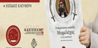 Παρουσίαση του παραμυθιού «Ο Μυκονιάτης Μερμελέχας σε νέες περιπέτειες»