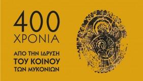 Η Μύκονος γιορτάζει τα 400 χρόνια από την Ίδρυση του Κοινού των Μυκονίων