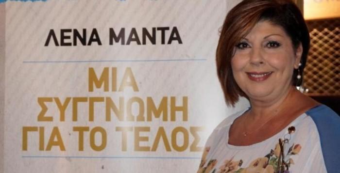 Αναβάλλεται η εκδήλωση με τη συγγραφέα Λένα Μαντά