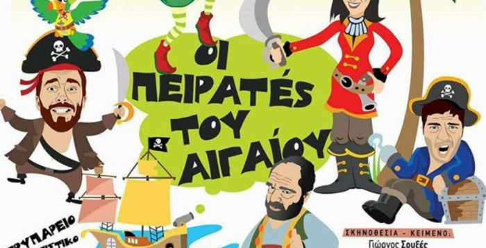 Θέατρο: Οι Πειρατές του Αιγαίου απόψε στο Γρυπάρειο