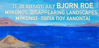 ΚΔΕΠΠΑΜ: «Τοπία που χάνονται» του Μπιόρν Ρόε