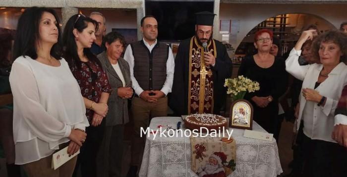 (video) Ο Πολιτιστικός Σύλλογος Γυναικών Μυκόνου έκοψε την πρωτοχρονιάτικη πίτα του