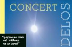 Το πρόγραμμα της αποψινής συναυλίας στη Λάκκα