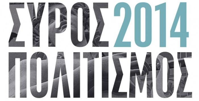 ΣΥΡΟΣ - ΠΟΛΙΤΙΣΜΟΣ 2014: Διεθνή Φεστιβάλ και εκδηλώσεις για τα βράδια του καλοκαιριού στην πρωτεύουσα των Κυκλάδων