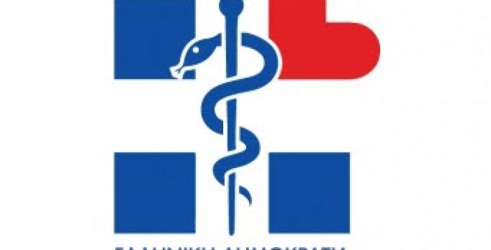 Ορίστηκαν από τον Υπουργό Υγείας τα νοσοκομεία αναφοράς για τον κοροναϊό σε όλη τη χώρα