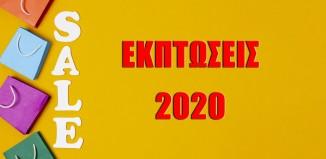 Θερινές εκπτώσεις 2020, Πότε ξεκινούν