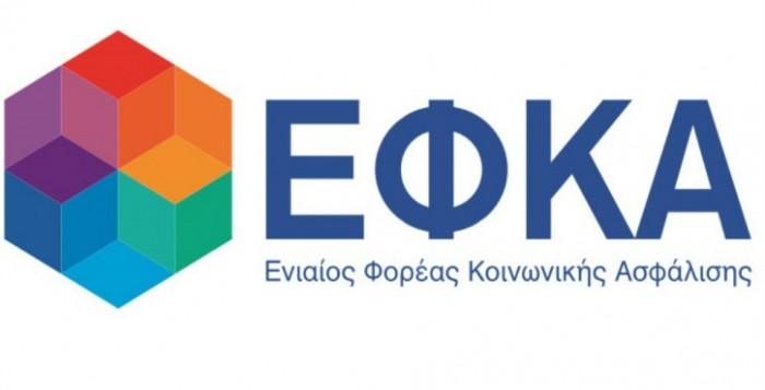 e-EΦΚΑ: 8 ερωτήσεις - απαντήσεις για τις νέες εισφορές των επαγγελματιών