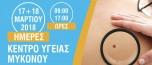 Σύλλογος Καρκινοπαθών Μυκόνου: Προληπτική δερματολογική εξέταση και ενημέρωση για το μελάνωμα 17-18 Μαρτίου