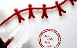 Πρόσκληση για αιμοδοσία