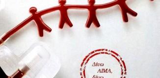Τελευταία ημέρα της αιμοδοσίας