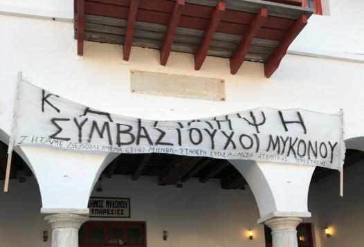 Σε απεργία οι συμβασιούχοι καθαριότητας του Δήμου Μυκόνου