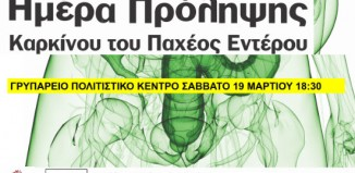 Το απόγευμα  στο Γρυπάρειο η  ημερίδα  πρόληψης για τον καρκίνου του παχέος εντέρου
