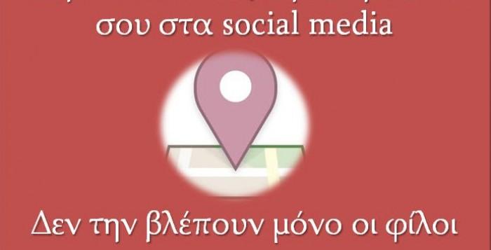 Να αποφεύγουν τα παιδιά την χρήση του check in στα social media προτρέπει η ΕΛ.ΑΣ.