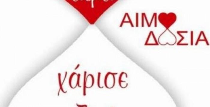 Σαββατοκύριακο εθελοντικής αιμοδοσίας στη Μύκονο