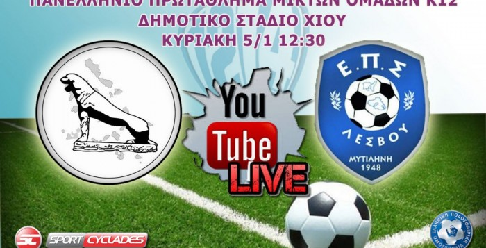K12: ΕΠΣ Κυκλάδων - ΕΠΣ Λέσβου [Live Streaming]