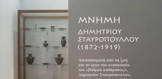 ΚΔΕΠΠΑΜ: Εκδήλωση μνήμης για τα εκατό χρόνια από το θάνατο Δημητρίου Σταυρόπουλλου