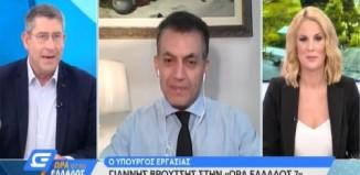 Γ. Βρούτσης: Καθολική απαγόρευση απολύσεων δεν υπάρχει πλέον