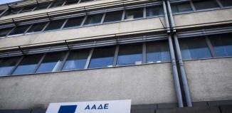 ΑΑΔΕ: Έως τις 31 Αυγούστου στο Taxis τα εκκαθαριστικά του ΕΝΦΙΑ