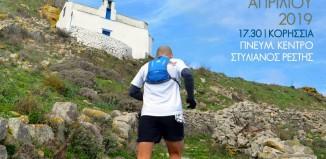 Η ανάπτυξη του αθλητικού τουρισμού θέμα ημερίδας στην Κέα