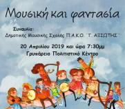 Π.Α.Κ.Ο. Γ. Αξιώτης: Μουσική και Φαντασία
