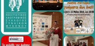 Ευχαριστήρια ανακοίνωση από τον Πολιτιστικό Λαογραφικό Σύλλογο Γυναικών Μυκόνου και τη Χορευτική του Ομάδα «ΜΑΝΤΩ»