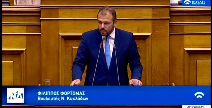 Ομιλία Φ. Φόρτωμα στη Βουλή για το Πολυνομοσχέδιο