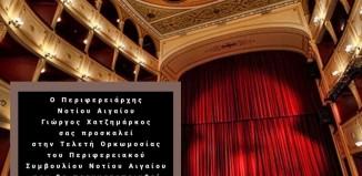 Πρόσκληση ορκωμοσίας του Περιφερειακού Συμβουλίου Νοτίου Αιγαίου