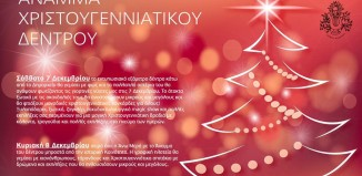 Διήμερο εορταστικών εκδηλώσεων για το Άναμμα του δέντρου σε Χώρα και Άνω Μερά από τον Δήμο Μυκόνου