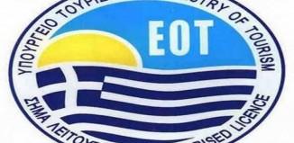 ΕΟΤ-Μέτρα για κορονοϊό: Διακόπτεται η διαφημιστική καμπάνια της Ελλάδας στο εξωτερικό