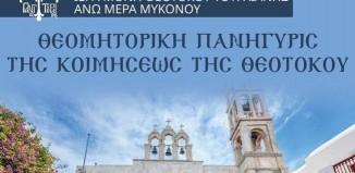 Το πρόγραμμα των ακολουθιών Δεκαπενταύγουστου στην Ιερά Μονή Παναγιάς Τουρλιανής