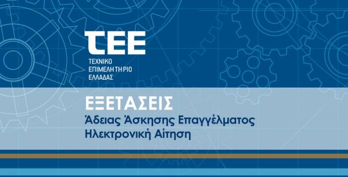 Ηλεκτρονική αίτηση εξέτασης για άδεια άσκησης επαγγέλματος - Νέα υπηρεσία από το ΤΕΕ προς τα υποψήφια μέλη του