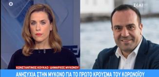 (vid) Ο Δήμαρχος Κωνσταντίνος Κουκάς στο ΣΚΑΪ για το κρούσμα Κορωνοϊού στη Μύκονο