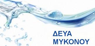 ΔΕΥΑΜ: Αποκατάσταση ζημιάς στο δίκτυο ύδρευσης στην περιοχή Βίδα