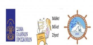 Ενεργητικό σεμινάριο από το 1ο Σύστημα Ναυτοπροσκόπων Μυκόνου