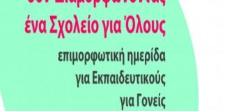 Επιμορφωτική ημερίδα«συν-Διαμορφώνοντας ένα σχολείο για όλους» στο Γρυπάρειο
