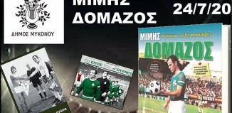 [liveStreaming] Παρουσίαση βιβλίου του Μίμη Δομάζου «Μυστικά και... άλλες αποκαλύψεις»