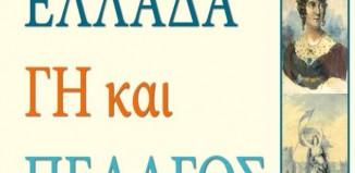 «Ελλάδα, Γη και Πέλαγος» αύριο Κυριακή στις 8:00 μ.μ. στο θέατρο Λάκκας
