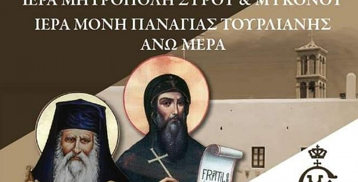 Αγρυπνία την Τρίτη στην Ιερά Μονή Παναγίας Τουρλιανής