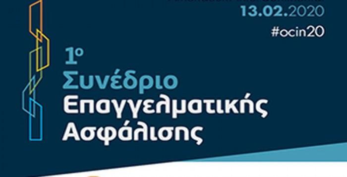 Κορυφαία στελέχη των μεγαλύτερων Α.Ε.Δ.Α.Κ στο 1o Συνέδριο Επαγγελματικής Ασφάλισης